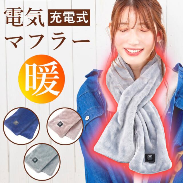 電気マフラー  充電式 ネックウォーマー ヒーター付き USB GH-UNHA