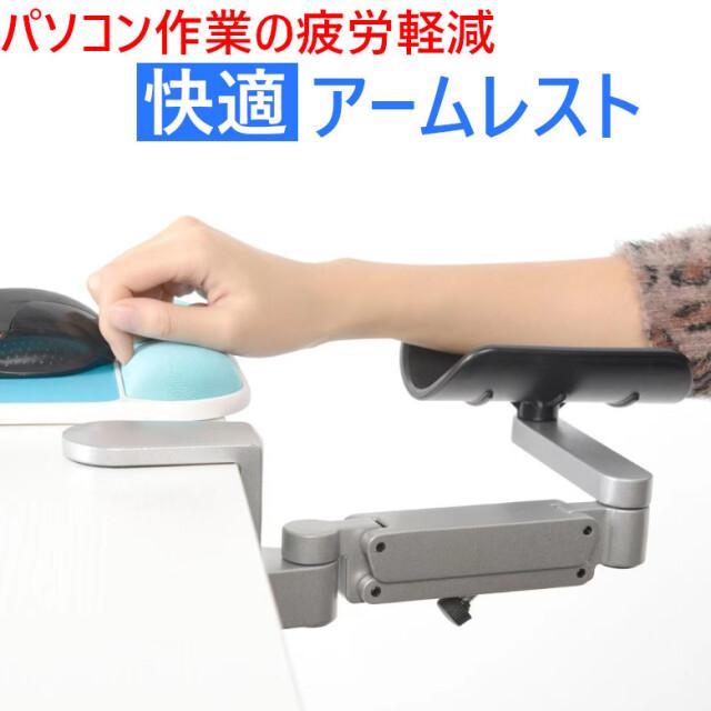 アームレスト クランプ式 GH-AMRA-GY グリーンハウス ひじ掛け ひじ置き 肘置き