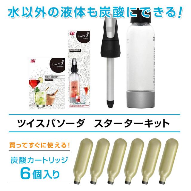炭酸水がご家庭で作れる♪ ツイスパソーダ スターターキット SODABK