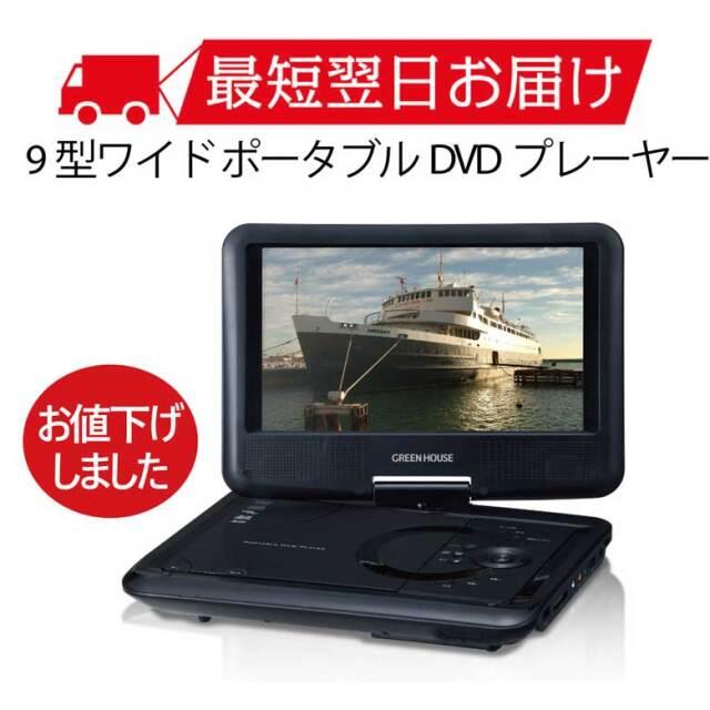 送料無料 アウトレット 9型ワイド ポータブルDVDプレーヤー 乾電池 GH-PDV9L-BK dvdプレーヤー ポータブル
