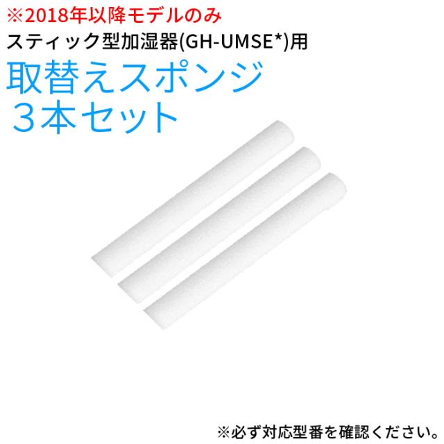 【付属品】タマゴ型USB加湿器 ※2018年以降モデルのみ GH-UMSE*用スポンジ 3個セットUMSEA-ST3