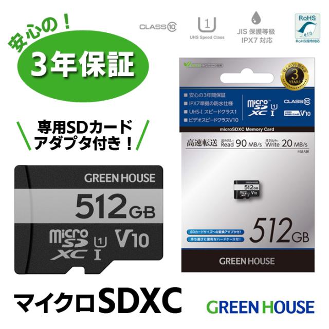 高速microSDXCカード 512GB マイクロSD  Class10 UHS1 GH-SDM-VA512G