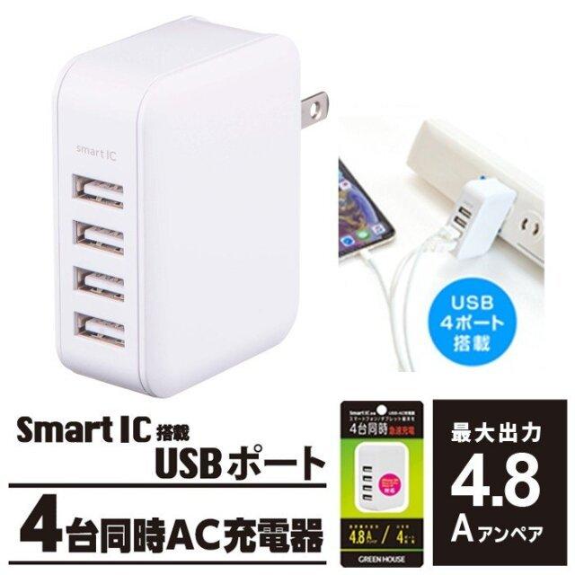 4ポートAC充電器 最大出力4.8A iPhoneXS対応 4台同時に充電 GH-ACU4B-WH