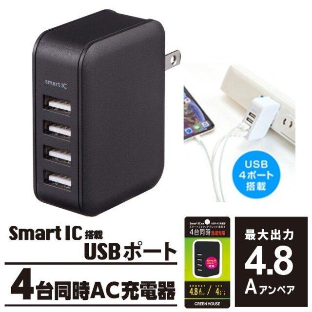 4ポートAC充電器 最大出力4.8A iPhoneXS対応 4台同時に充電 GH-ACU4B-BK