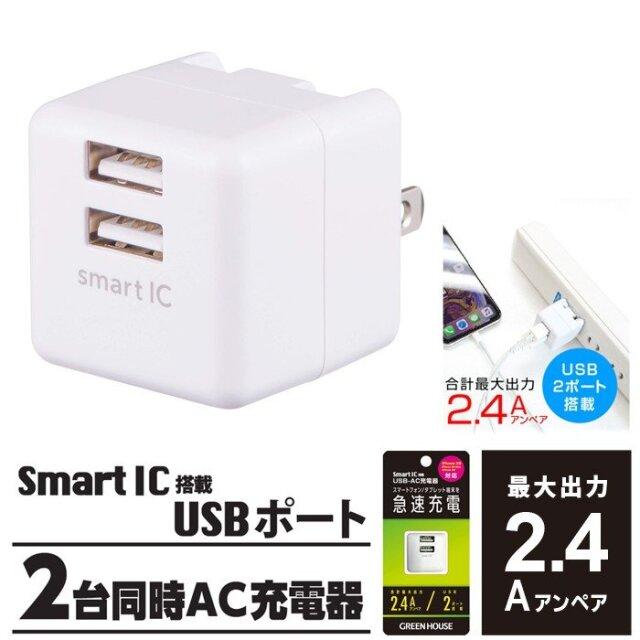 2ポートAC充電器 最大出力2.4A iPhoneXS対応 2台同時に充電 GH-ACU2F-WH