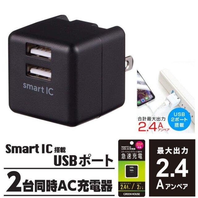 2ポートAC充電器 最大出力2.4A iPhoneXS対応 2台同時に充電 GH-ACU2F-BK