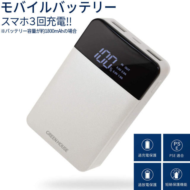 【EC限定】10000mAh 大容量モバイルバッテリー PSE適合 「GH-BTEC100-WH」