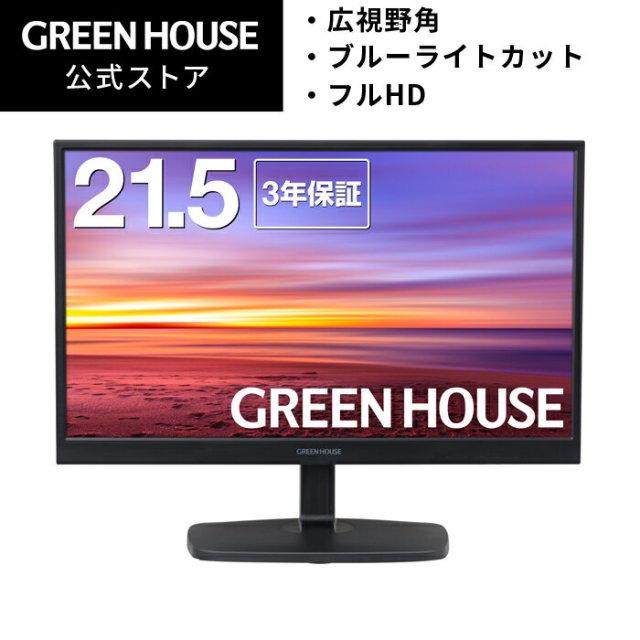 【送料無料・オンライン限定】ディスプレイ モニター 21.5インチ hdmi スピーカー ブルーライトカット 広視野角 3年保証 GH-ALCW22FSZ-BK