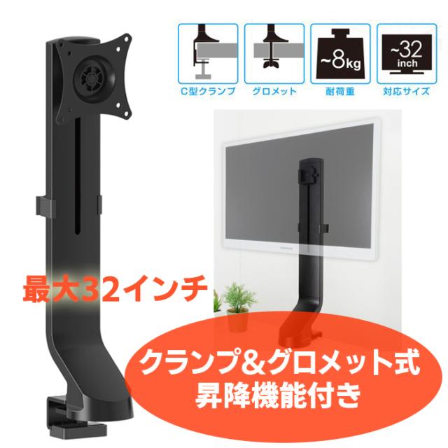 最大32インチ クランプ式&グロメット式 ディスプレイアーム GH-AMCK01
