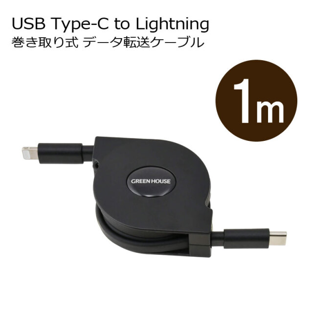 巻き取りタイプ Lightning/USB-充電データ転送ケーブル 1m USB Type-C アルミ袋包装 GH-ALTCMAシリーズ グリーンハウス