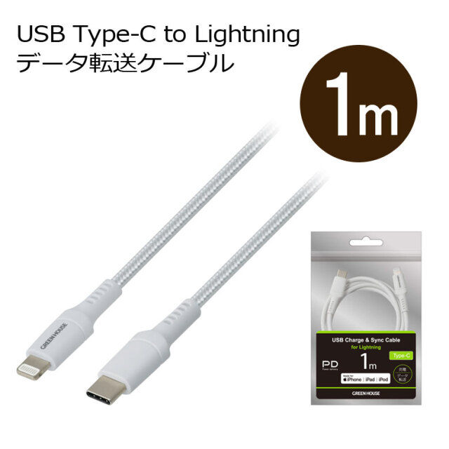 Lightning/USB-充電データ転送ケーブル 1m USB Type-C アルミ袋包装 GH-ALTCA100シリーズ グリーンハウス
