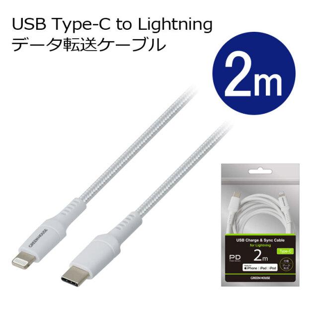 Lightning/USB-充電データ転送ケーブル 2m USB Type-C アルミ袋包装 GH-ALTCA200シリーズ グリーンハウス