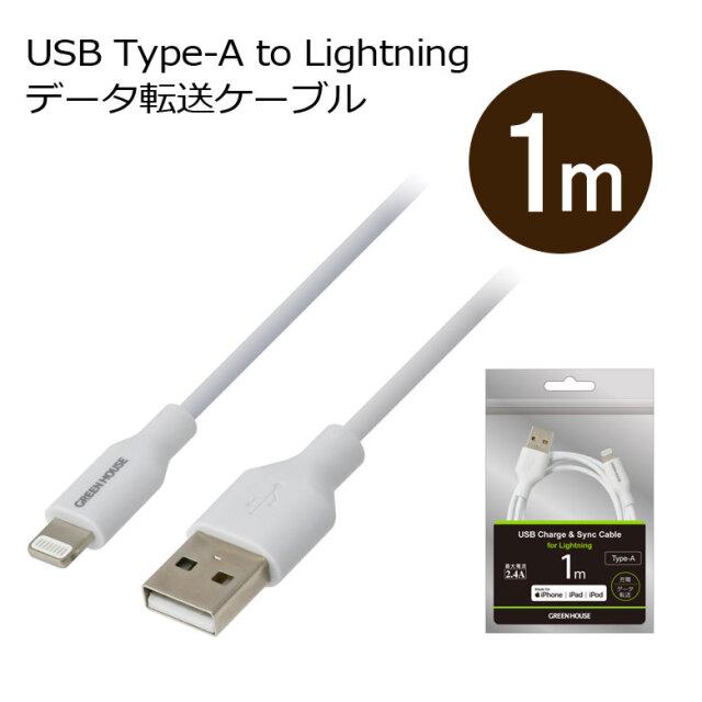 Lightning/USB-充電データ転送ケーブル 1m USB Type-A アルミ袋包装 GH-ALTUG100シリーズ グリーンハウス