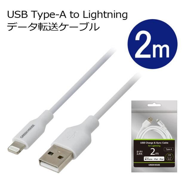 Lightning/USB-充電データ転送ケーブル 2m USB Type-A アルミ袋包装 GH-ALTUG200シリーズ グリーンハウス
