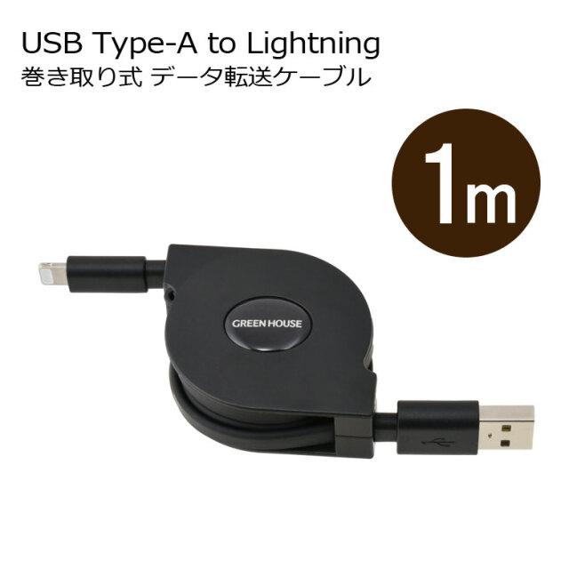 巻き取りタイプ Lightning/USB-充電データ転送ケーブル 1m USB Type-A アルミ袋包装 GH-ALTUMAシリーズ グリーンハウス