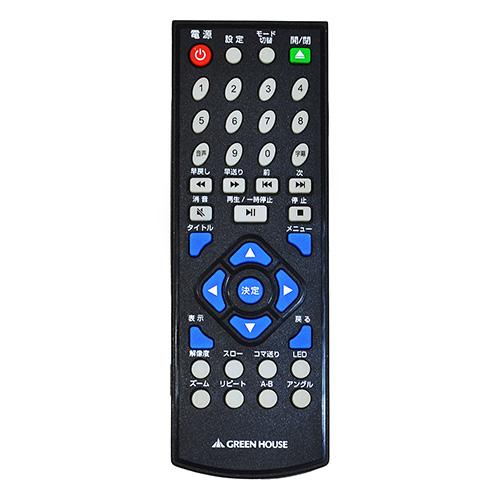 【付属品】DVDプレーヤー GH-DVP1C/D・JT3-300/301用リモコン 「DVP1CD-RC」