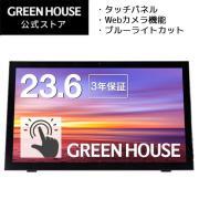 【送料無料】23.6インチ Webカメラ付き タッチパネル hdmi 液晶ディスプレイ ブラック テレワーク 在宅 GH-ALCT24B-BK グリーンハウス