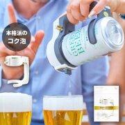 ハンディ ビールサーバー 缶ビールに取り付けて使う 超音波式 ワンタッチビールサーバー GH-BEERIS-WH