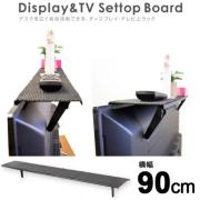 【幅90cm】液晶テレビや液晶ディスプレイの上面に小物を置ける ディスプレイ・テレビ上ラック「GH-DTBA03」