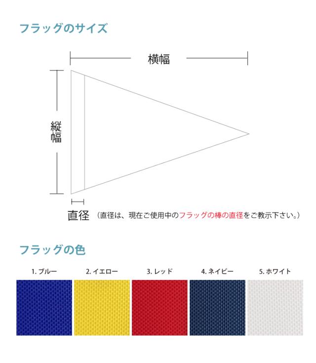 オーダーメイドフラッグ(三角形)