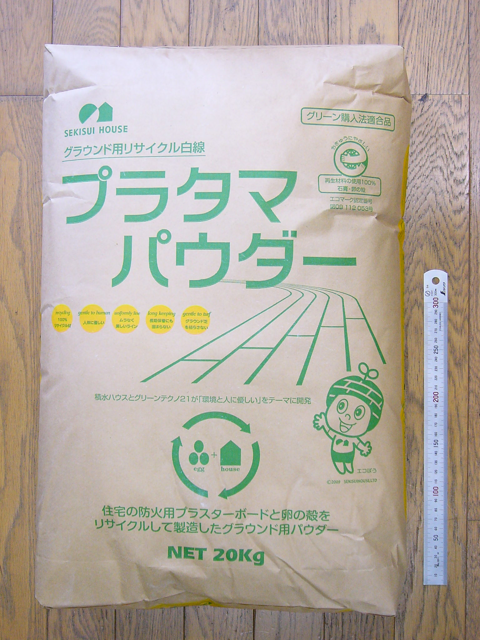 グラウンド用リサイクル白線 プラタマパウダー