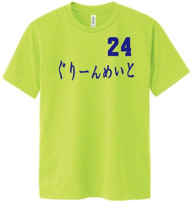 こみこみTシャツ-024-ライトグリーン