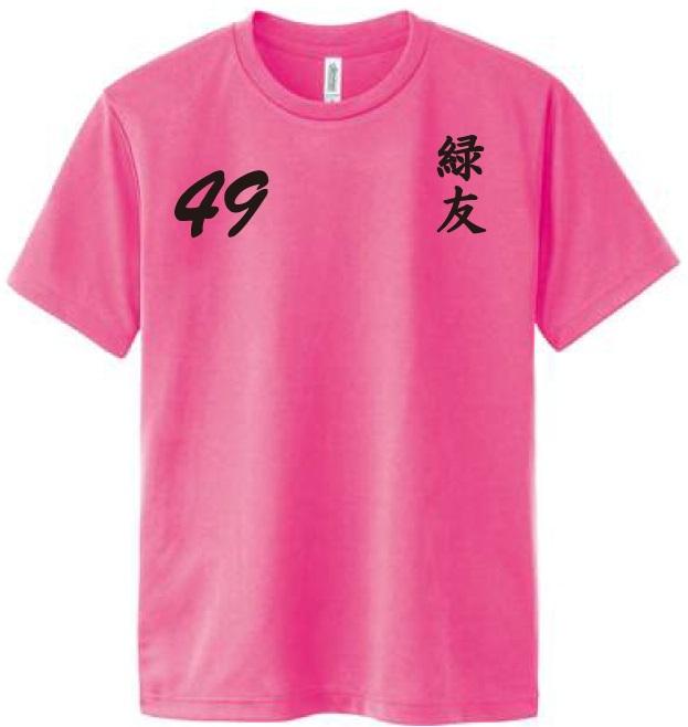 こみこみTシャツ-049-蛍光ピンク