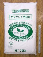 卵殻グラウンド用白線 天然芝生専用 ガイアフィールドライン