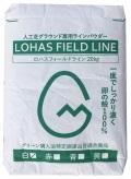 人工芝専用ロハスフィールドラインのパッケージ