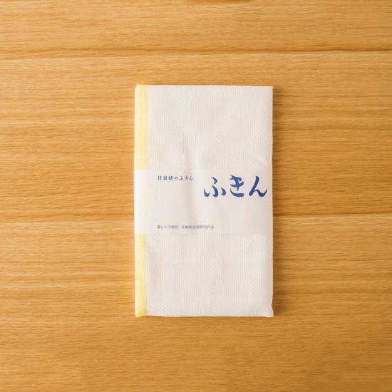 日東紡のふきん  黄フチ 1枚袋入り