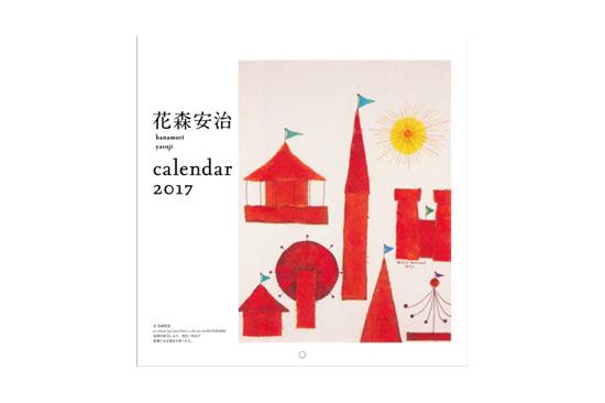 花森安治カレンダー2017 ミニ