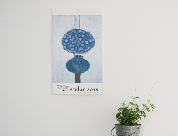 花森安治カレンダー2018 壁掛けタイプ
