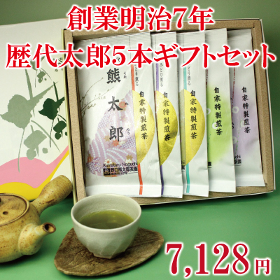 【送料無料】煎茶 歴代太郎5本ギフトセット