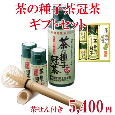 【送料無料】茶の種子冠茶ギフトセット