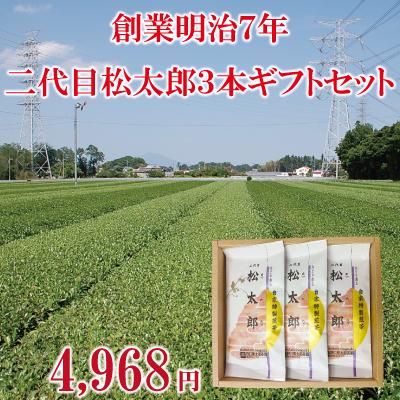 煎茶 二代目松太郎3本ギフトセット