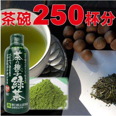 【希少茶葉べにふうき使用】メチル化カテキン含有 茶の種子緑茶