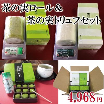 【送料無料】茶の実ロール&茶の実トリュフセット【11月〜4月限定】