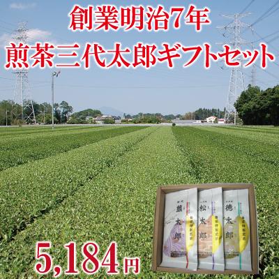 煎茶 三代太郎ギフトセット