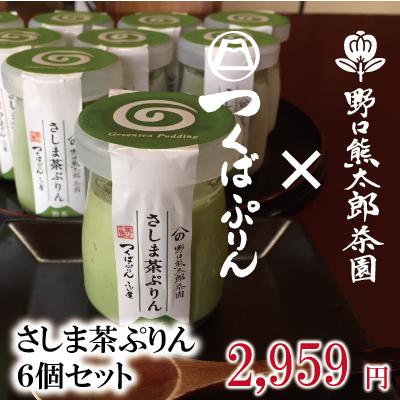 【送料込み】さしま茶ぷりん6個セット
