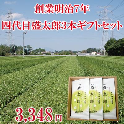 【送料無料】煎茶 四代目盛太郎3本ギフトセット