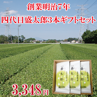 煎茶 四代目盛太郎3本ギフトセット