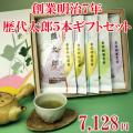 煎茶 歴代太郎5本ギフトセット