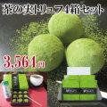 【送料無料】濃厚くちどけ生茶チョコ 茶の実トリュフ4箱ギフトセット【11月〜4月限定】