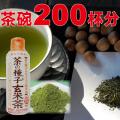 【500mlペットボトルが40本できちゃう。1本あたり約26.3円】茶の種子玄米茶