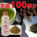 【500mlペットボトルが20本できちゃう。1本あたり52.5円】茶の種子ほうじ茶