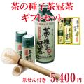 茶の種子冠茶ギフトセット