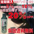 【送料無料♪最大20%OFF】定期コース/茶の種子冠茶(単品) 初回プレゼント付き