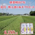 【送料無料】煎茶 初代熊太郎3本ギフトセット