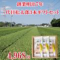 【送料無料】煎茶 二代目松太郎3本ギフトセット