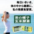 茶の種子玄米酵素2.5g×30包(茶の種子緑茶6gミニボトル付き)
